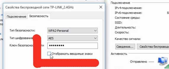 Узнаем Вай Фай пароль в Windows 10