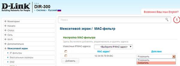 Настройки MAC-фильтра