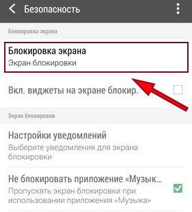 Как убрать блокировку экрана на андроиде за пару тапов