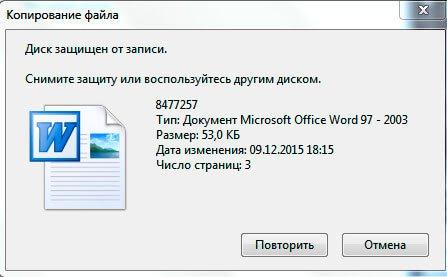 Причины ошибки «диск защищен от записи»