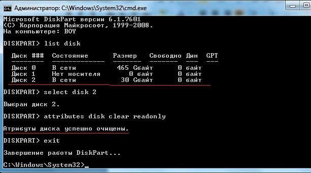 Аппаратный метод снятия защиты с флешки с помощью командной строки Windows