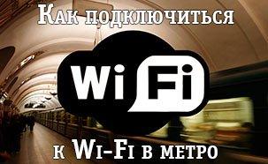 Как подключиться к Wifi в метро
