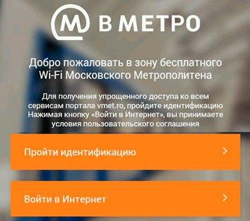 вход и авторизация в wifi метро