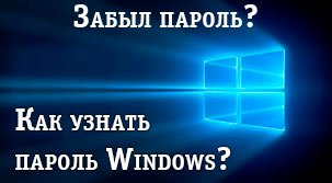 Как узнать пароль Windows?