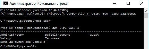 Как убрать пароль на Виндовс 10?