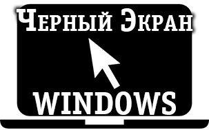 Черный экран windows 7/10