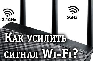 Как усилить сигнал wi-fi в квартире или офисе