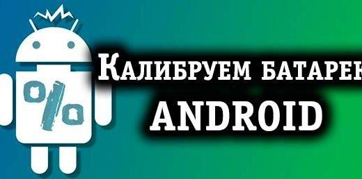 Калибровка батареи Android. Простая инструкция